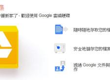 免費且功能強大!集儲存、文件應用與協同作業於一身的雲端服務:Google Drive