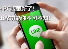 【LINE App】 PC版改版更新啦!你不可不知的八大重點功能!