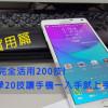 【教學】Samsung GALAXY Note 4 完全活用200技─精選20技大全─實用秘笈篇