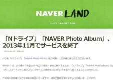 Naver Japan宣布2013年11月結束雲端儲存服務「N Drive」與「Naver Photo Album」營運!
