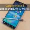 【教學】Galaxy Note 5製作圖文筆記的五大訣竅!