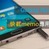 【教學】Galaxy Note 5快截memo應用小竅門!
