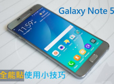 【教學】Galaxy Note 5 全能貼使用小技巧