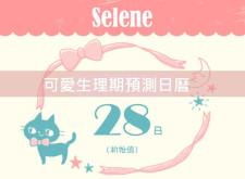 【APP】可愛日曆-Selene,輕鬆預測生理期!