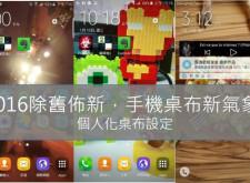 【教學】2016除舊佈新,手機桌布新氣象!