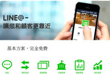 LINE@生活圈  新穎便利的行銷平台