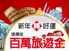 農曆過年領紅包,遠傳電信百萬走春旅遊金人人有獎,就是要送你出國玩!!