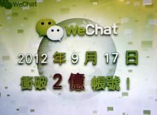WeChat(微信)的10大優點