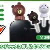 日本Runa推出Line造型耳機塞