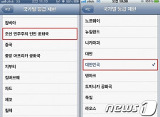 Apple的iOS 6系統將南韓視為北韓?