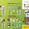 臺灣全家便利商店與Line合作,推出集點商品兌換活動