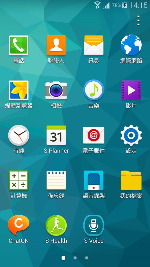 App清單中的預設系統功能