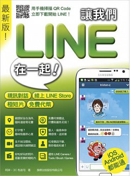 LINE 2nd Version book cover