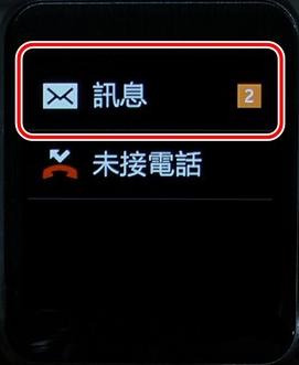 訊息和未接電話