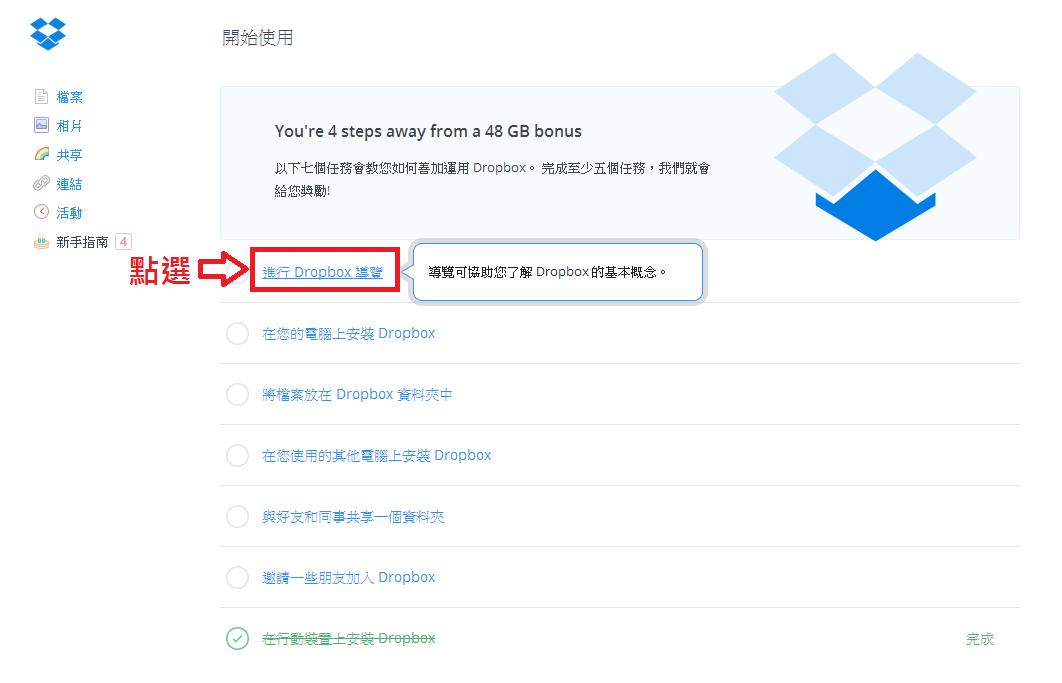 【教學】三星手機 輕鬆獲取 Dropbox 50GB 免費空間 - 3C布政司