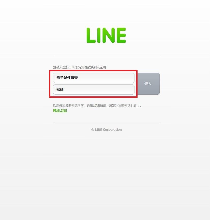 輸入您的LINE帳號密碼