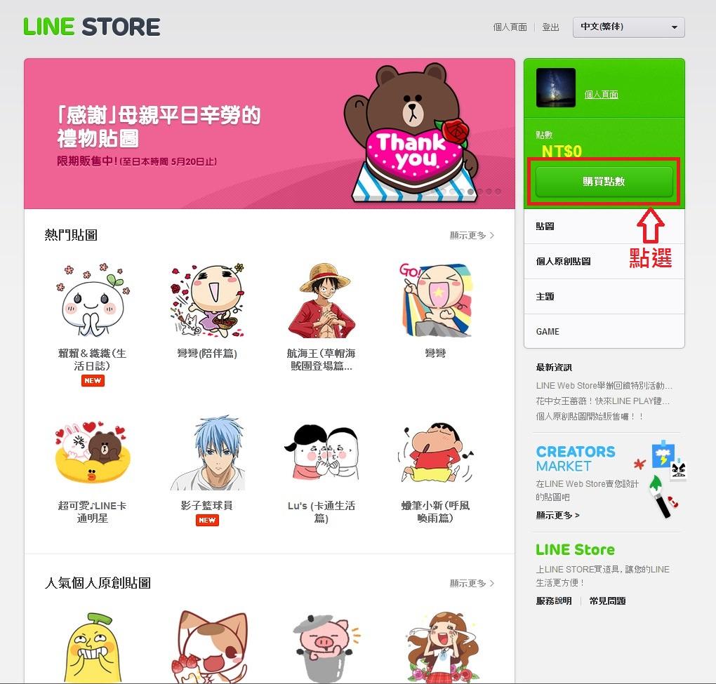 登入「LINE Web Store」