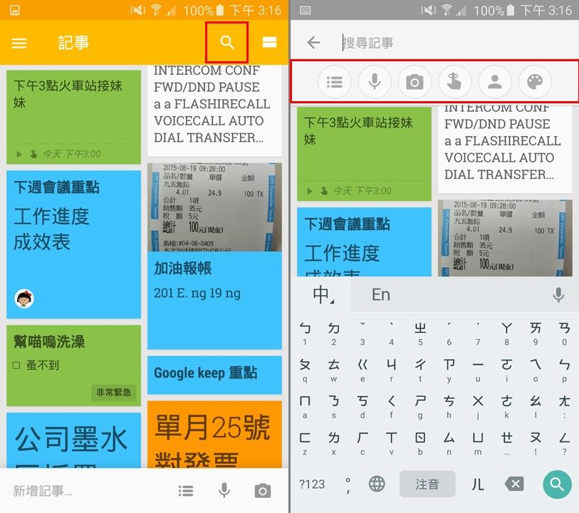 投影片13googlekeep