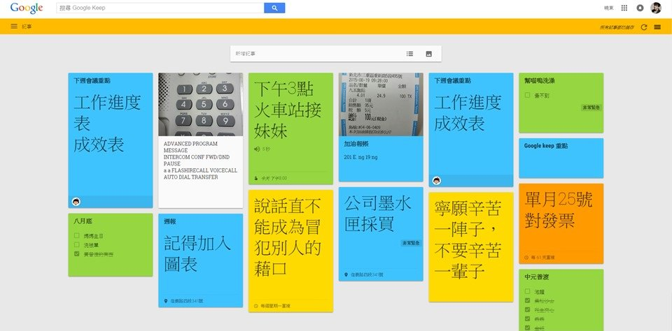 投影片14googlekeep