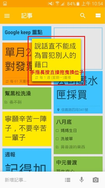投影片2googlekeep