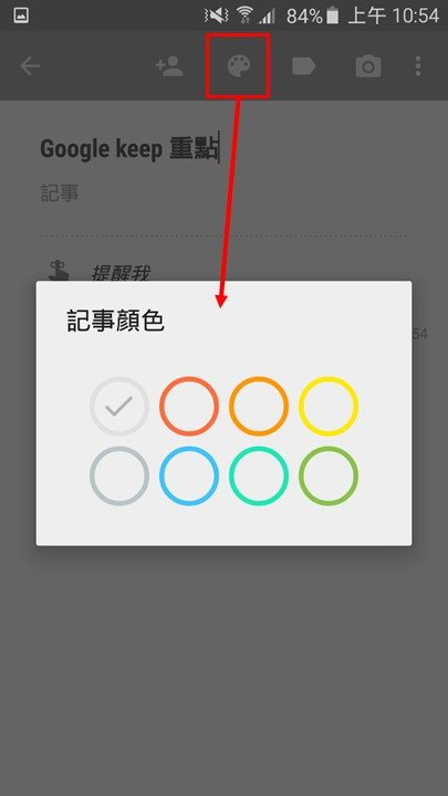 投影片3googlekeep