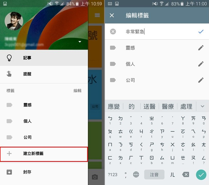 投影片4googlekeep
