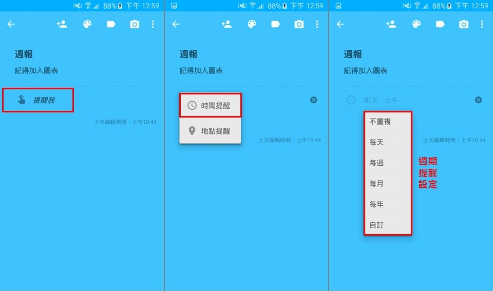 投影片6googlekeep