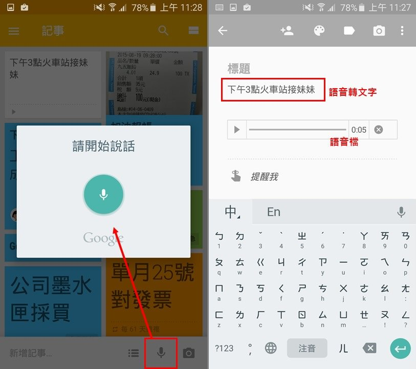 投影片8googlekeep