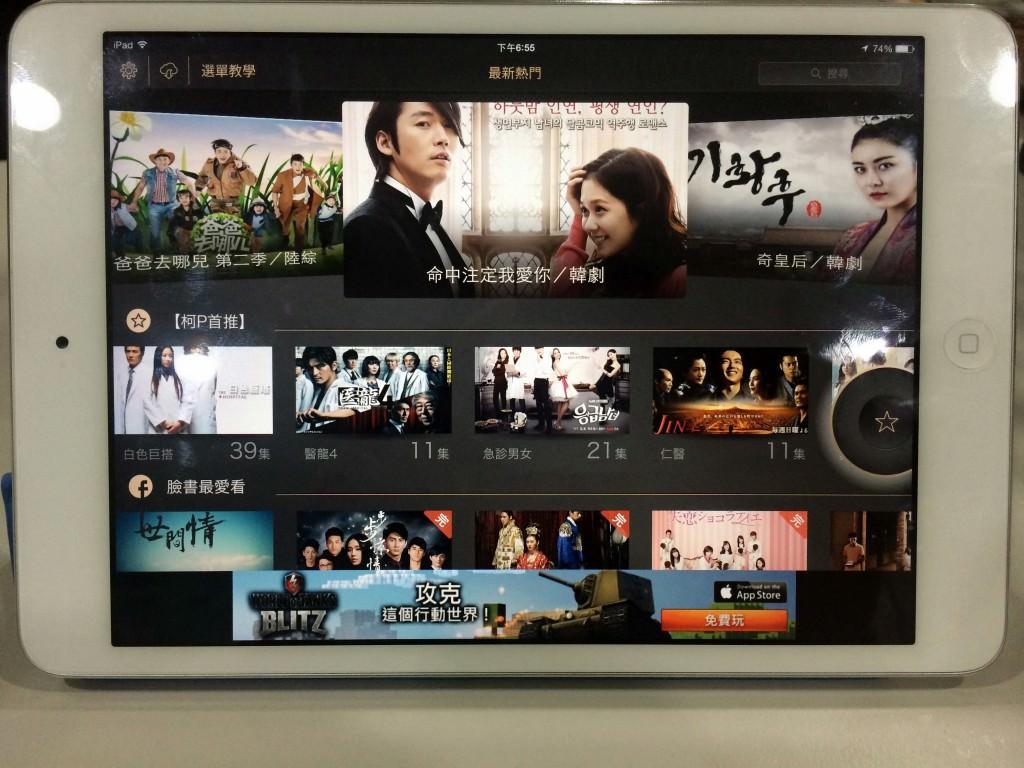 [App] 戲劇種類最齊全APP-電視連續劇2