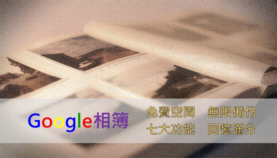 0729_google相簿---
