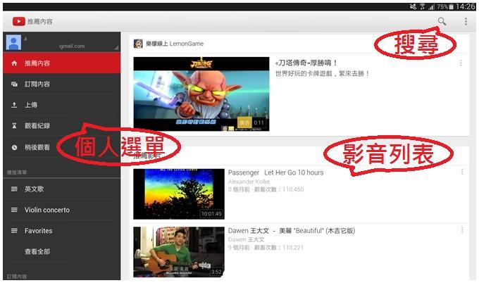 YouTube介面