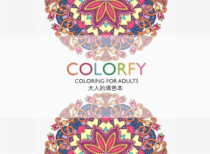 Colorfy封面
