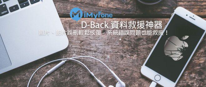 iPhone 難題都靠「iMyFone D-Back 蘋果數據恢復大師」搞定!照片、影片誤刪輕鬆恢復,系統錯誤問題也能救援!